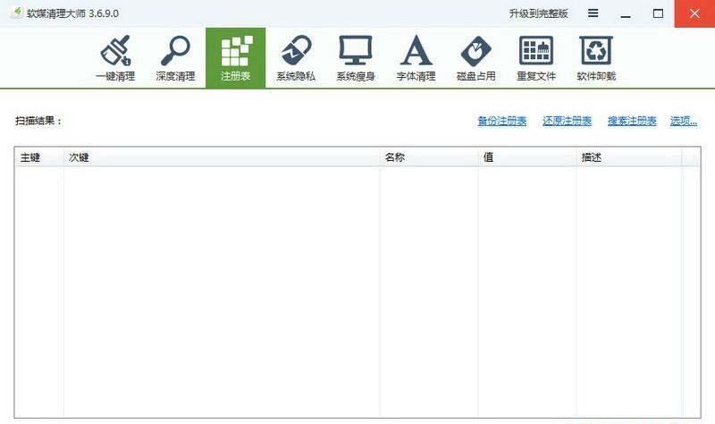 软媒魔方注册表功能