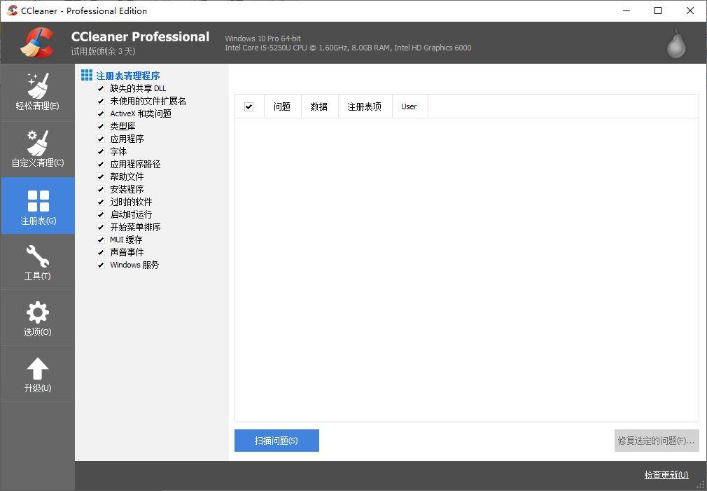 CCleaner注册表功能