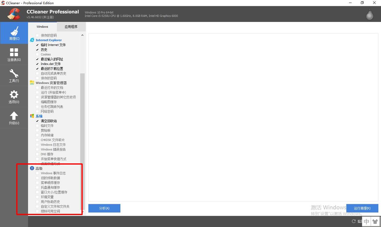 CCleaner还可以清理这些高级Windows文件