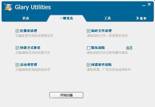 Glary Utilities清理功能