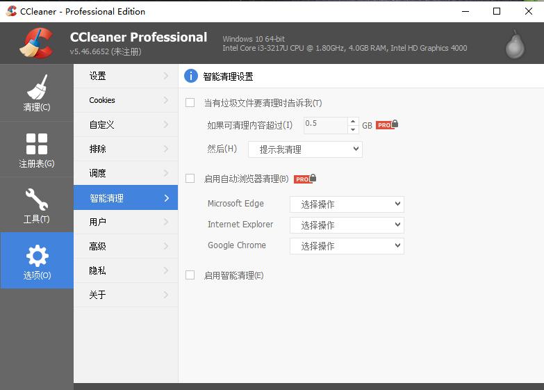 图片2:CCleaner专业版功能——根据电脑情况设定智能清理
