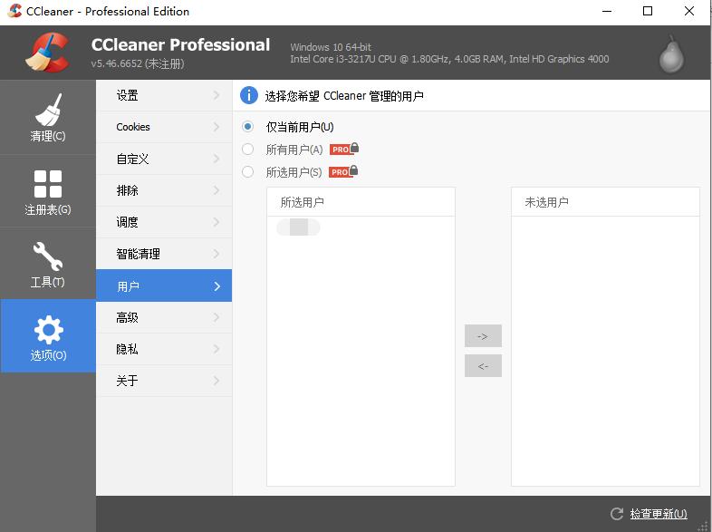图片3:CCleaner专业版功能——选择CCleaner管理的用户