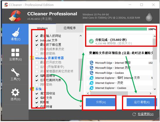 图2.CCleaner清理运行界面