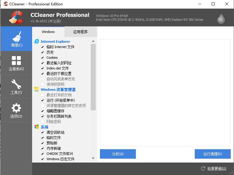 轻松使用CCleaner解决上网卡顿以及使用记录清理