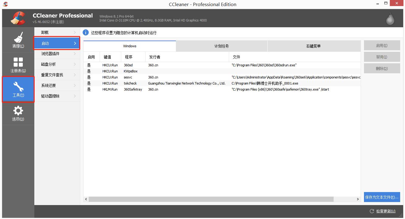 图1:CCleaner中文版软件启动工具栏界面