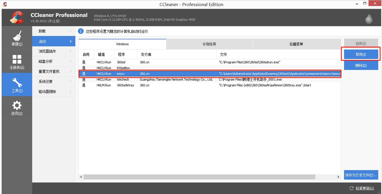 图3:CCleaner中文版软件选择禁用程序界面