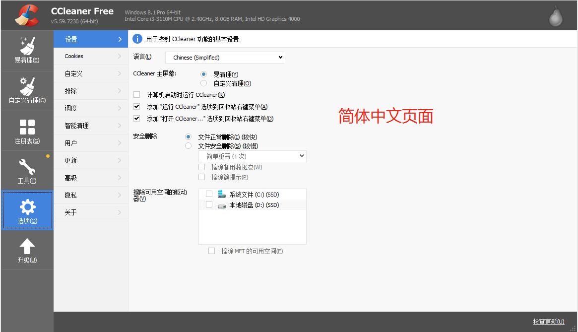 图片4:CCleaner软件切换为简体中文后的界面