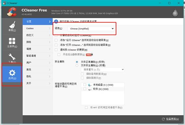 图片4:CCleaner修改语言步骤