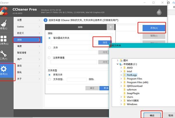 图片6:CCleane排除文件操作步骤