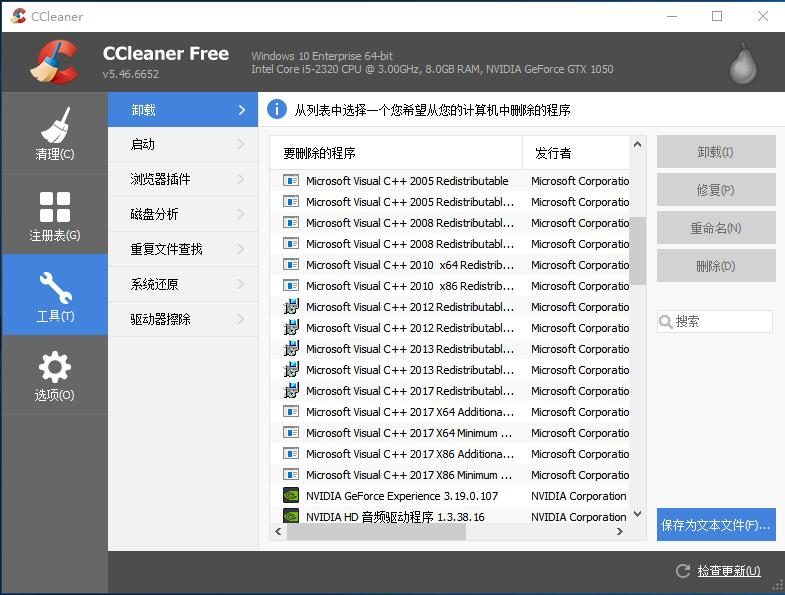 图3:CCleaner软件工具删除界面