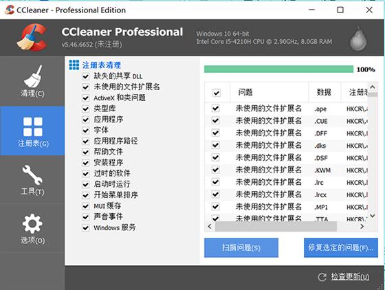 图2:注册表界面