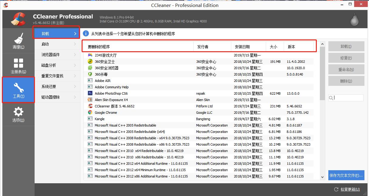 图1:CCleaner中文版软件卸载工具栏界面