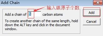 增加碳原子