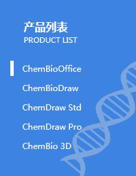 ChemDraw软件的全能家族