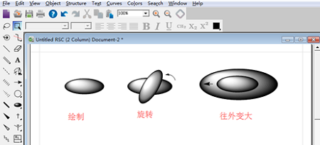 ChemBioDraw利用图形元素自身选择箭头编辑