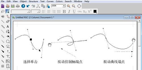 改变用笔工具绘制的曲线