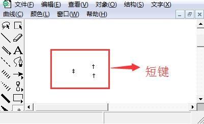 绘制短键符号
