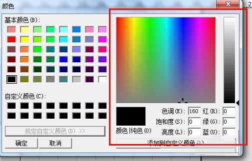 自定义颜色
