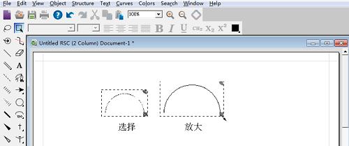 利用选择工具的选择框编辑弧