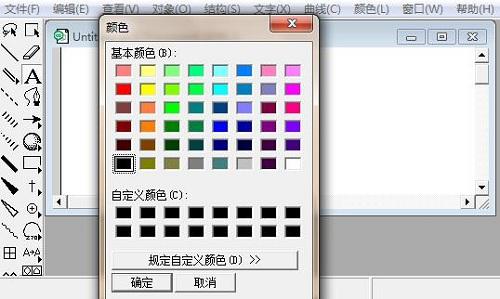 【颜色】对话框