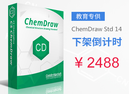 ChemDraw Std 14教育专供