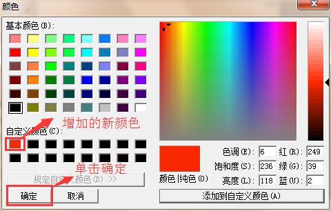 单击【颜色】对话框中的【确定】按钮