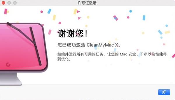 成功激活CleanMyMac X