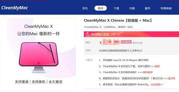 购买cleanmymac