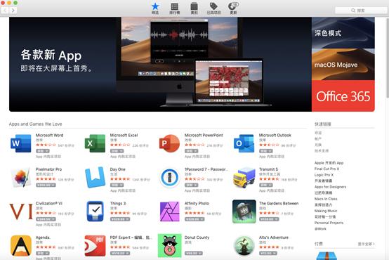 在app store中搜索想要的苹果电脑软件