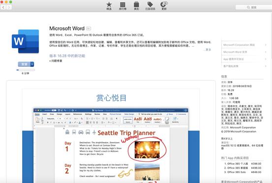 点击某一苹果电脑软件进行下载安装