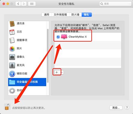 添加CleanMyMac应用程序