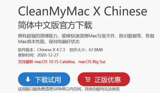 CleanMyMac中文网站下载界面