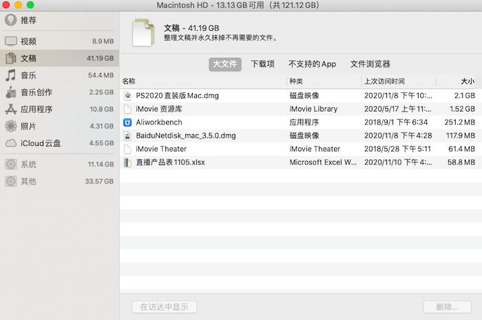"""Mac系统下的""""大文件"""""""