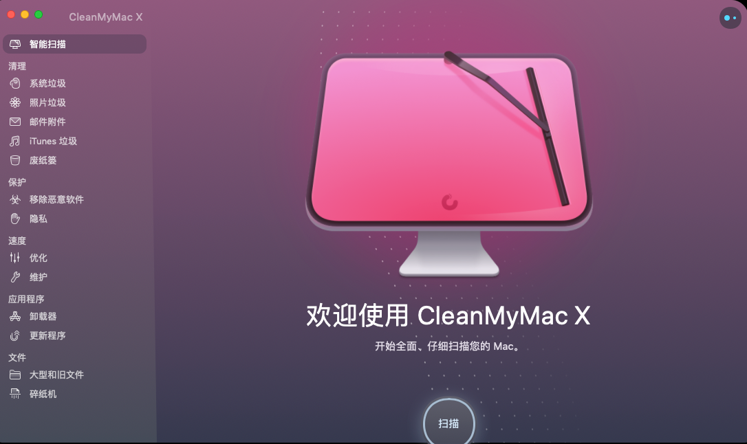 CleanMyMac X界面