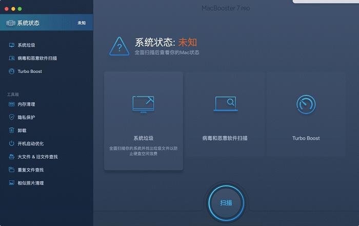 Macbooter的界面