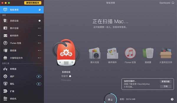 扫描mac