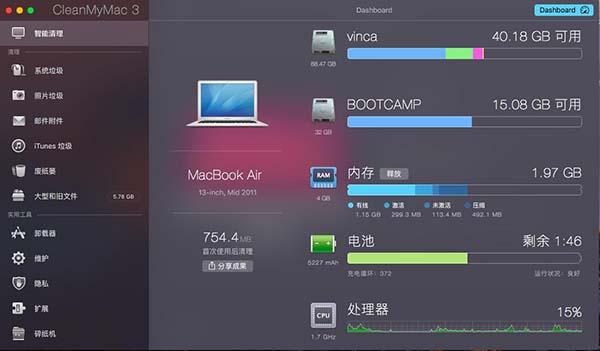 CleanMyMac的健康监测