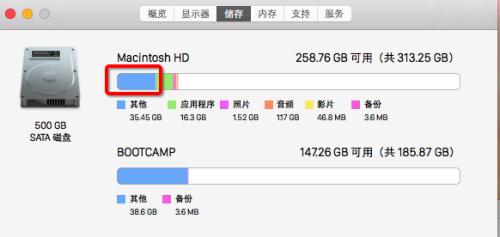 mac磁盘储存信息