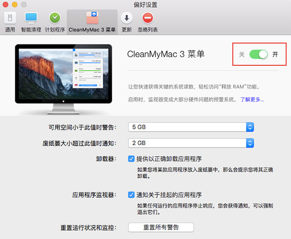 设置cleanmymac3菜单