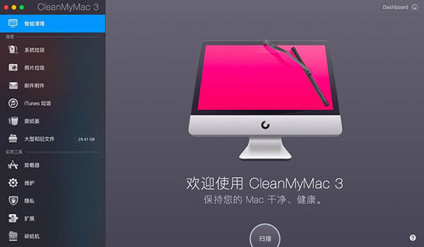 cleanmymac主界面