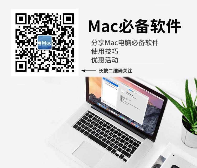 Mac必备软件公众号