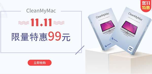 CleanMyMac的双十一活动