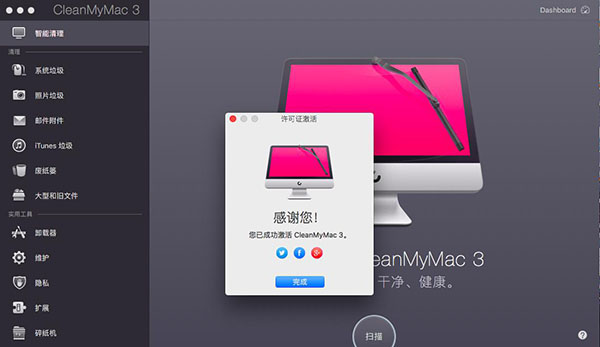 cleanmymac成功激活