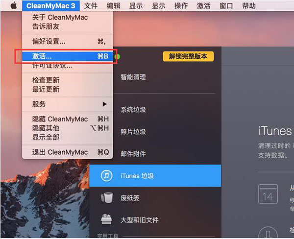 cleanmymac3的激活