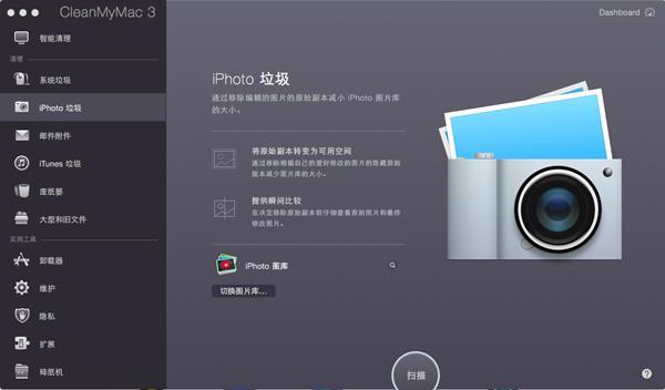 iPhoto垃圾清理
