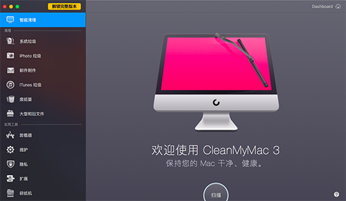 打开CleanMyMac