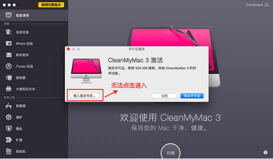 cleanmymac3试用版