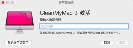 输入cleanmymac激活码