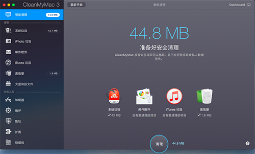 cleanmymac清理