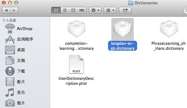 词典扩展包卸载